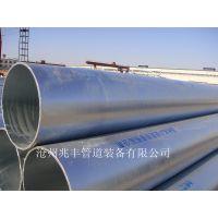 河北1016热镀锌钢管 DN1000镀锌直缝焊管、1020镀锌管厂家