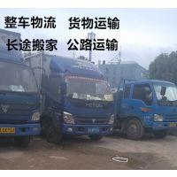 上海到南京物流公司