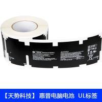 【供应】UL标签 惠普电脑电池 UL标签 UL贴纸 UL label 天势科技 UL铭牌印刷