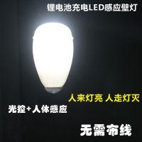 锂电池充电LED感应小夜灯感应壁灯