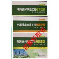 2015版电网技术改造工程概算定额:(共三册)