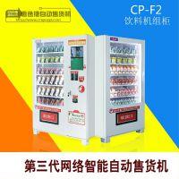 惠逸捷安全可靠放心省心型号CP-F2饮料自动售货机