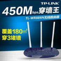 TP LINK TL-WR886N无线路由器