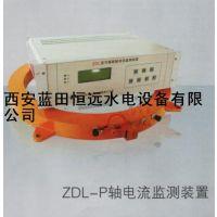 陕西ZDL-P可编程轴电流监测装置使用特点