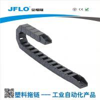 供应JFLO拖链、JFLO塑料轻型拖链【18*18】