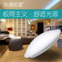 华涌LED吸顶灯16W亚克力圆形现代简约室内照明卧室灯客厅餐厅吊灯厨卫阳台灯具
