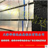 天津厂家直销q235b镀锌带管、镀锌带方矩管 规格齐全 华信达