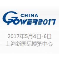 2017第十六届中国(上海)国际动力设备及发电机组展览会