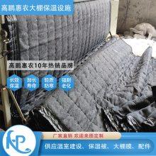 遵义温室保温棉被品质质量