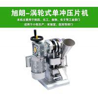 厂家供应涡轮式WYP-1.5单冲压片机