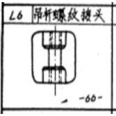 厂家直销吊杆螺纹接头L6.36、齐鑫做工精良、精致且耐用