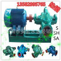 销售优质S SH双吸泵 大流量中开泵 卧式双吸泵 农田灌溉泵
