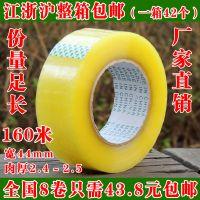 淘宝胶带环保大透明胶带封箱胶带宽4.5cm厚2.5cm胶布批发包装胶带