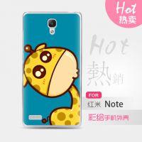 【厂家】现货红米Note手机壳手机套彩绘小米note手机壳保护套外壳