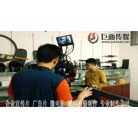 东莞宣传片拍摄,厚街宣传片拍摄巨画传媒,企业文化铸造者