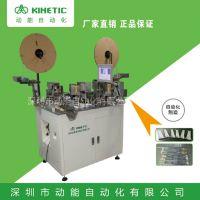 动能KA-100E全自动排线端子机 深圳线束行业设备 东莞排线端子机