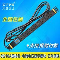 江苏南京高阻燃板PDU电源插座 大唐卫士DT8086 8位16A国标孔 电流电压显示