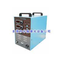 仿激光焊接机 激光冷焊机 不锈钢脉冲冷焊机 不变色不发热的仿激光冷焊机
