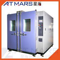 星拓 步入式恒温恒湿试验室 大型高低温交变湿热实验房 试验箱厂家直销