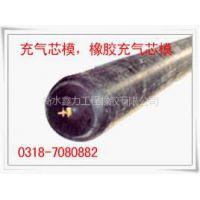 供应橡胶充气芯模价格,空心板芯模哪里的质量及充气芯模安装方法