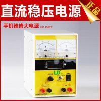 供应优点 UD-1501T 直流稳压电源 手机维修电源15V 1A