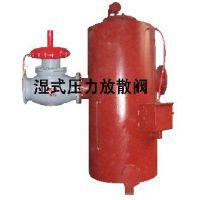 SANO 供应 SRFS湿式压力放散阀 定制湿式放散阀