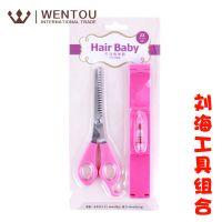 MF012韩国剪刘海神器 牙剪套装DIY美发工具 修剪刘海造型