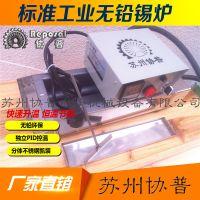 苏州协普无铅环保锡炉(SP-3010)