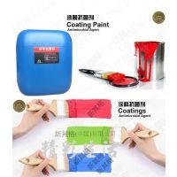 新其格AEM5700-TL涂料、油漆等预防发霉防霉剂