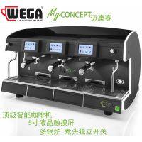 意大利Wega威嘎 MY concept迈康赛 商用半自动咖啡机意式