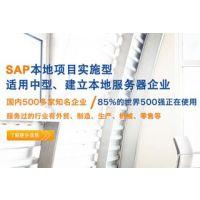 SAP ERP管理系统 SAP软件 首推上海达策sap系统供应商