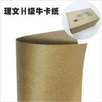 惠州牛皮纸、伽立进口牛皮纸经销商、白牛皮纸