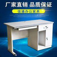 信通家具供应钢制办公电脑桌简约现代家用电脑桌写字桌