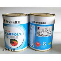 供应嘉宝莉CC-72-G01绿色双组份玻璃丝印油墨