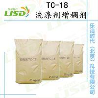 厂家供应 TC-18 增稠剂 洗洁精洗衣液增加稠度
