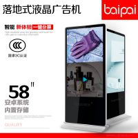 重庆BAIPA58寸落地式广告机户外广告机17323417958