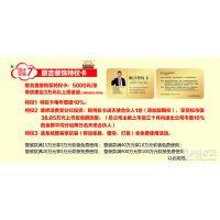 庆国庆 结精装缘——顺吉特权卡:享优惠后3万元以上现金返