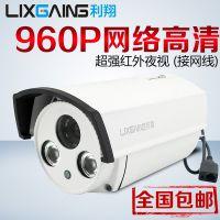 网络监控摄像头 960P百万高清数字摄像机 双灯阵列红外防水探头