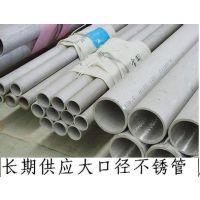 不锈钢管 专业户 零售切割201/202/304/316大口径厚壁无缝管 现货