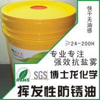 化学工业原材料厂家博士龙专业生产 防锈清洗液/防锈金属清洗剂