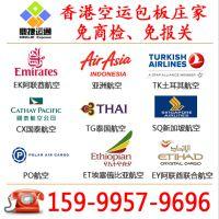 广州深圳空运到美国 西雅图国际机场价格查询/北京香港空运到美国费用 要几天