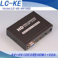 供应 AV/SVIDEO转HDMI/VGA 转换器 hdmi高清视频转换器