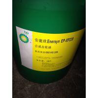 【BP安能欣SG-XP680高温合成齿轮油】天天低价
