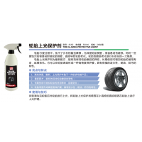 乐易汽车轮胎上光保护剂 汽车养护 正品代工批发 8160