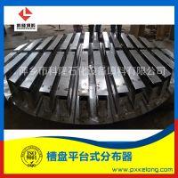 不锈钢槽盘平台式液体分布器生产厂家15807996115