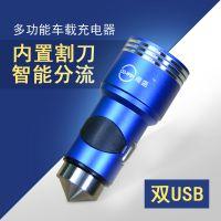 车充价格 CO-WIN雍盛专利双usb车载充电器 3.1A通用智能输出安全锤车载充电器