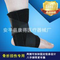 医用透气护踝 脚踝骨折固定支具 踝关节扭伤护踝 韧带脱撕裂绑带 批发