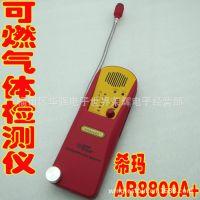 希玛 AR8800A+ 易燃气体探测仪 可燃气体检测仪 天然气泄漏仪