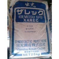供应日本出光玻纤增强耐水解耐高温SPS:C122,C132,S135,S136