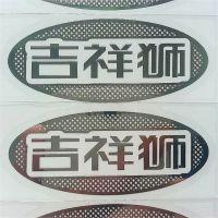 深圳制作中高档金属薄标电铸镍标